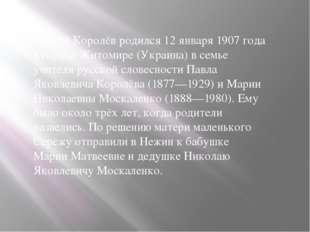 Сергей Королёв родился 12 января 1907 года в городе Житомире (Украина) в семь