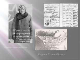 С. П. Королев на полигоне во время испытаний Королев, Тюлин и Беляев