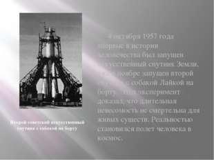 Второй советский искусственный спутник с собакой на борту 4 октября 1957 год