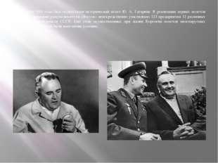 12 апреля 1961 года был осуществлен исторический полет Ю. А. Гагарина. В реал