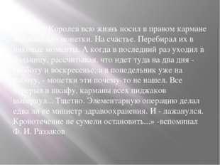 """""""Сергей Королев всю жизнь носил в правом кармане пиджака две монетки. На счас"""