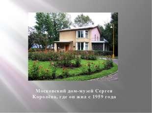 Московский дом-музей Сергея Королёва, где он жил с 1959 года