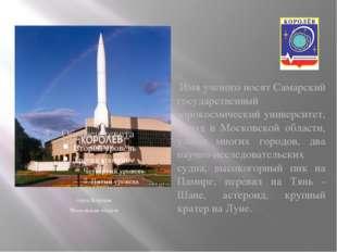 город Королев Московская область Имя ученого носят Самарский государственный