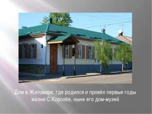 Дом в Житомире, где родился и провёл первые годы жизни С.Королёв, ныне его до