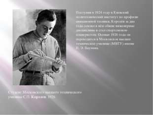 Поступив в 1924 году в Киевский политехнический институт по профилю авиационн