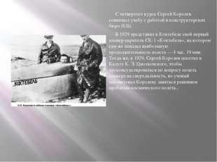 С четвертого курса Сергей Королев совмещал учебу с работой в конструкторских