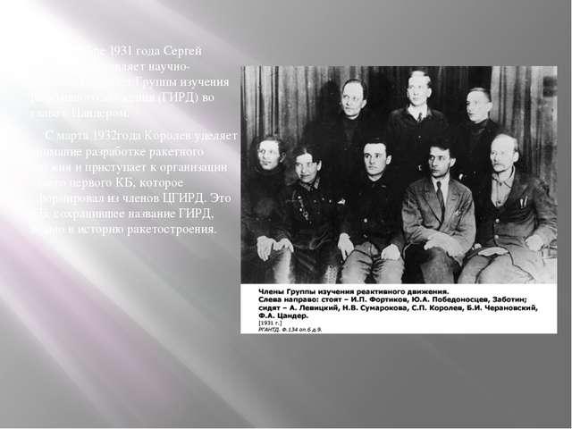 В сентябре 1931 года Сергей Королев возглавляет научно-технический совет Груп...