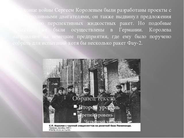 В конце войны Сергеем Королевым были разработаны проекты с твердотопливными д...