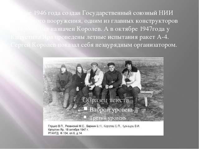 В мае 1946 года создан Государственный союзный НИИ реактивного вооружения, од...