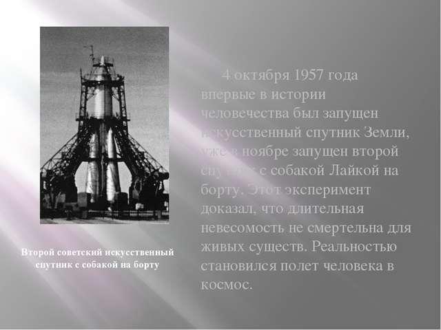 Второй советский искусственный спутник с собакой на борту 4 октября 1957 год...