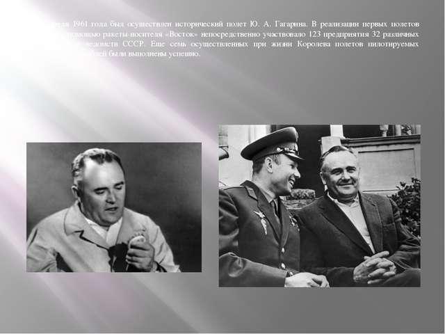 12 апреля 1961 года был осуществлен исторический полет Ю. А. Гагарина. В реал...