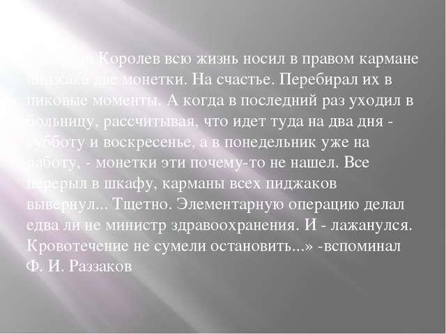 """""""Сергей Королев всю жизнь носил в правом кармане пиджака две монетки. На счас..."""