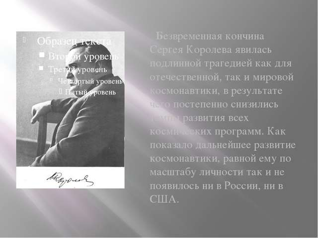 Безвременная кончина Сергея Королева явилась подлинной трагедией как для отеч...