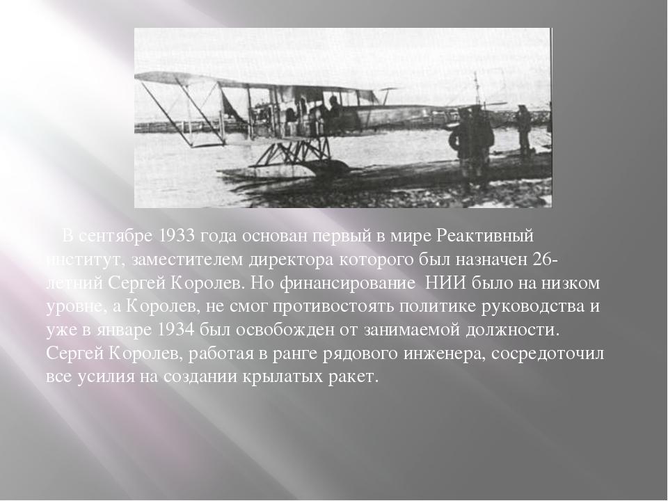 В сентябре 1933 года основан первый в мире Реактивный институт, заместителем...