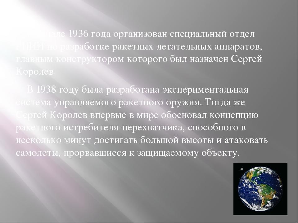 В начале 1936 года организован специальный отдел РНИИ по разработке ракетных...