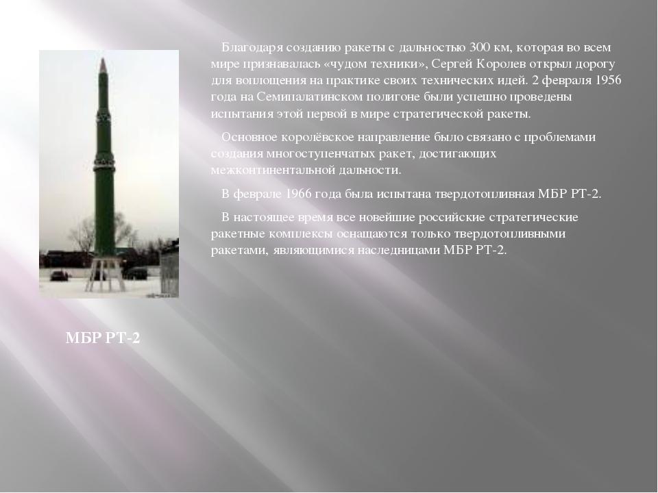 Благодаря созданию ракеты с дальностью 300 км, которая во всем мире признавал...