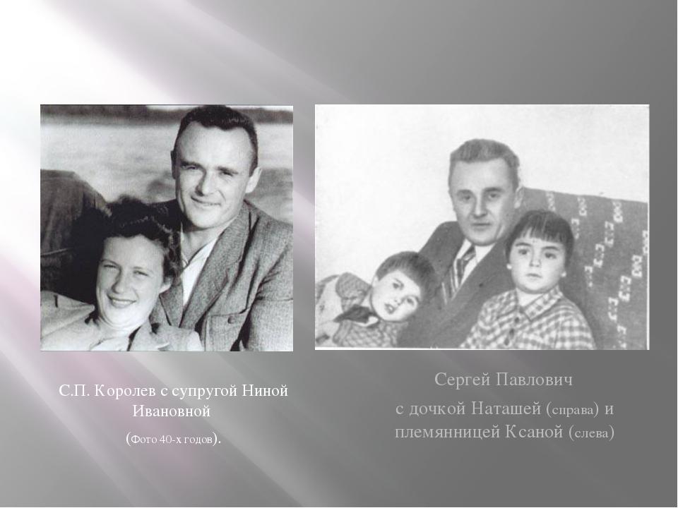 С.П. Королев с супругой Ниной Ивановной (Фото 40-х годов). Сергей Павлович с...