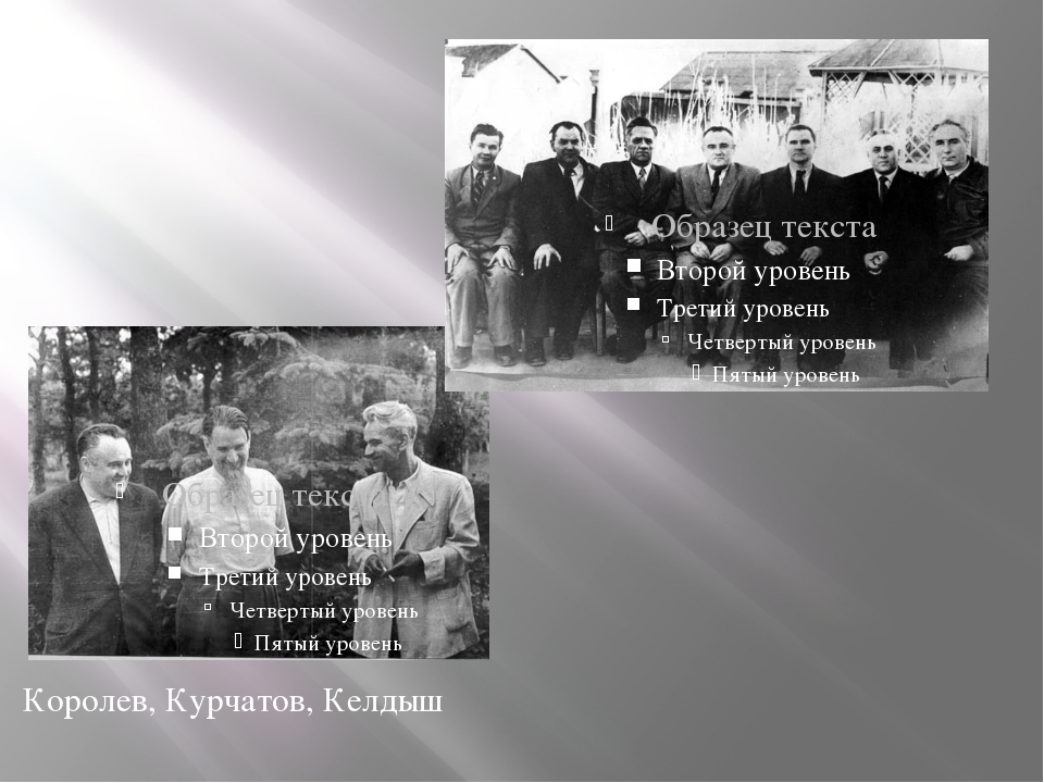 Королев, Курчатов, Келдыш