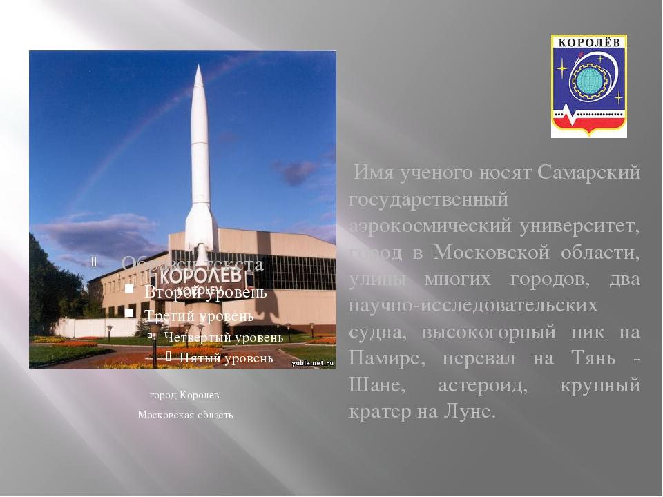 город Королев Московская область Имя ученого носят Самарский государственный...