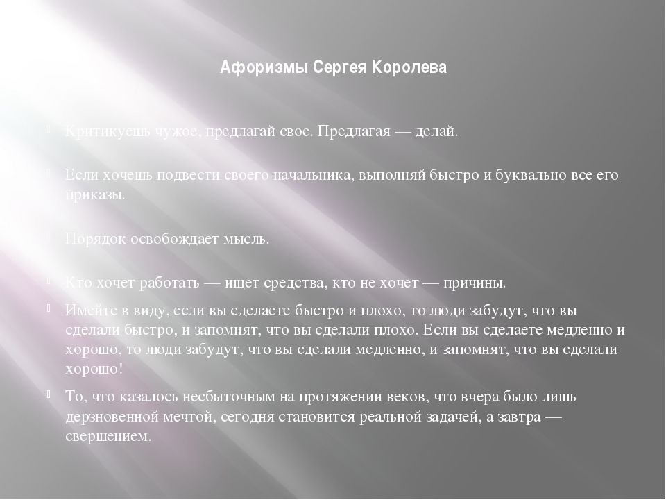 Афоризмы Сергея Королева Критикуешь чужое, предлагай свое. Предлагая — делай....