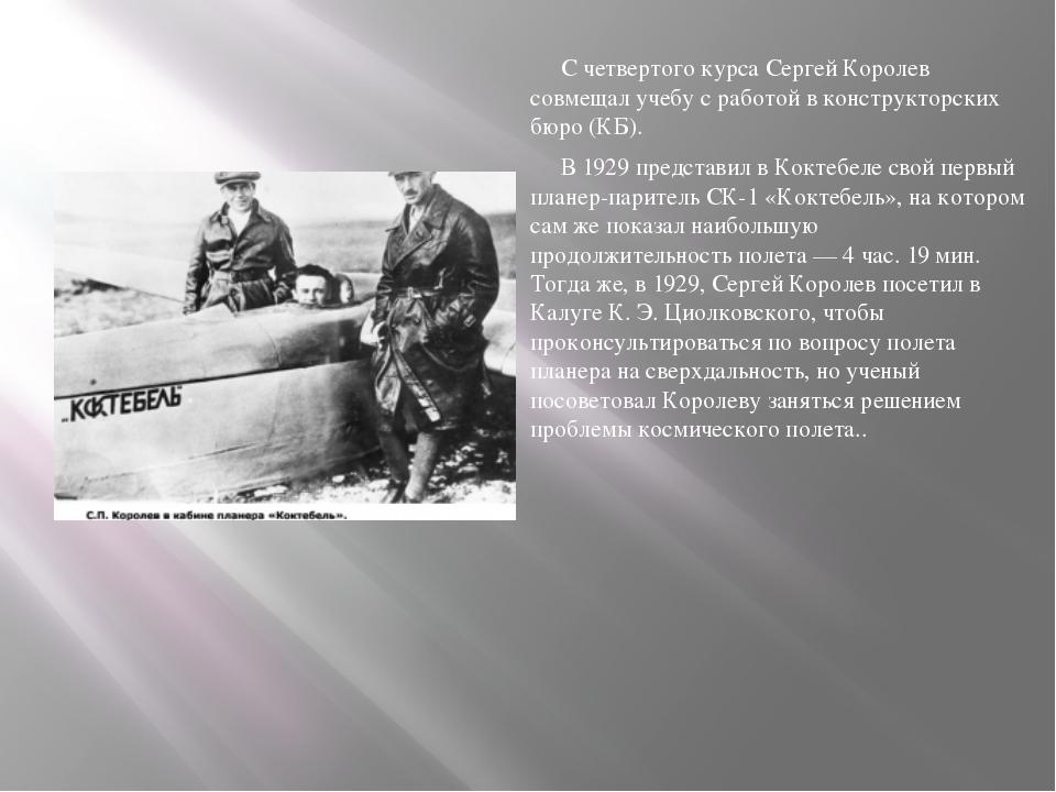 С четвертого курса Сергей Королев совмещал учебу с работой в конструкторских...