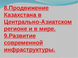 8.Продвижение Казахстана в Центрально-Азиатском регионе и в мире. 9.Развитие