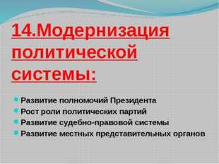 14.Модернизация политической системы: Развитие полномочий Президента Рост рол