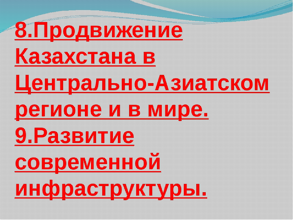 8.Продвижение Казахстана в Центрально-Азиатском регионе и в мире. 9.Развитие...