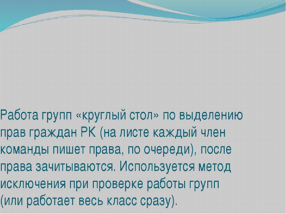 Работа групп «круглый стол» по выделению прав граждан РК (на листе каждый чле...