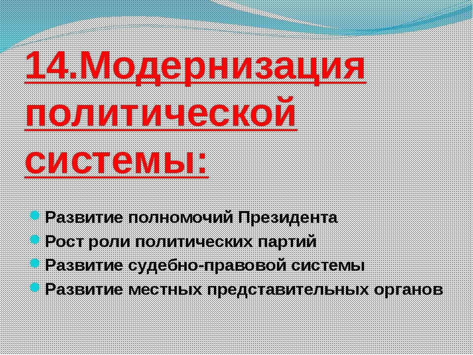 14.Модернизация политической системы: Развитие полномочий Президента Рост рол...