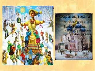 Последний день Масленицы — прощёное воскресенье. В храмах на вечернем богослу
