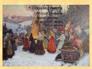 Обычай сжигать Масленицу показывает, что она олицетворяла зиму, мрак, холод.