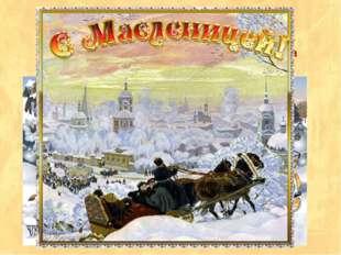 Уходит Масленица, а вместе с ней – зима. Уходит под звук песен, веселья и кап