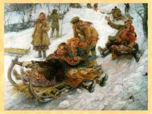 Вторник — заигрыши. С утра молодые люди приглашались кататься с гор, поесть б