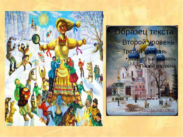 Последний день Масленицы — прощёное воскресенье. В храмах на вечернем богослу...