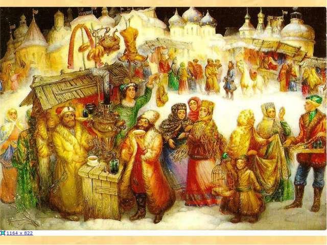 В русских масленичных песнях пелось об изобилии: масла и сыру (творогу) якобы...