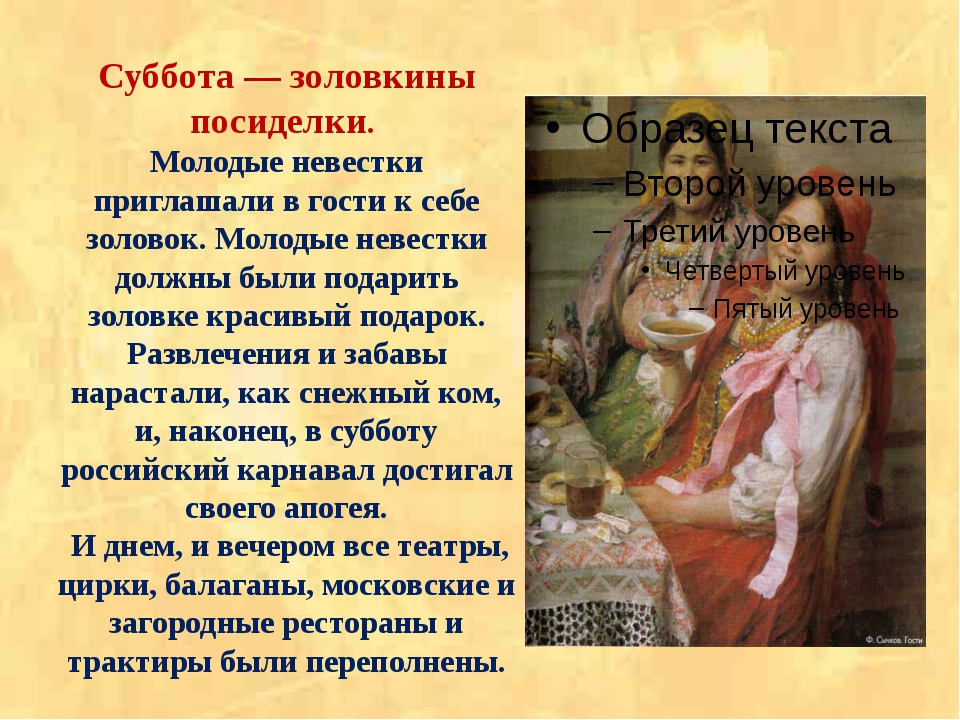 Суббота — золовкины посиделки. Молодые невестки приглашали в гости к себе зол...