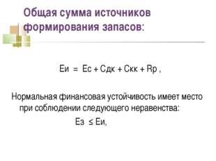 Общая сумма источников формирования запасов: Еи = Ес + Сдк + Скк + Rр , Норма