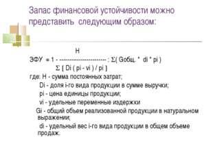 Запас финансовой устойчивости можно представить следующим образом: Н ЗФУ = 1