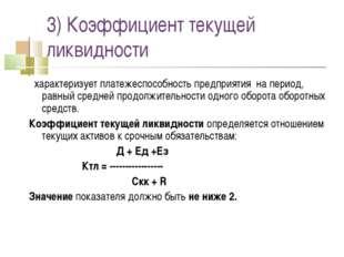 3) Коэффициент текущей ликвидности характеризует платежеспособность предприят