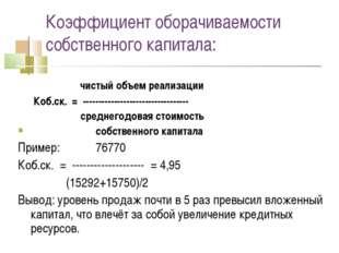 Коэффициент оборачиваемости собственного капитала: чистый объем реализации К
