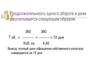 Продолжительность одного оборота в днях рассчитывается следующим образом: 360