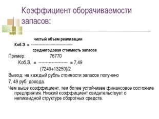 Коэффициент оборачиваемости запасов: чистый объем реализации Коб.З = -------