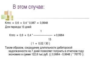 В этом случае: Кппс = 0,6 + 0,4 * 0,987 = 0,9948 Для периода 13 дней: 1 Кппс