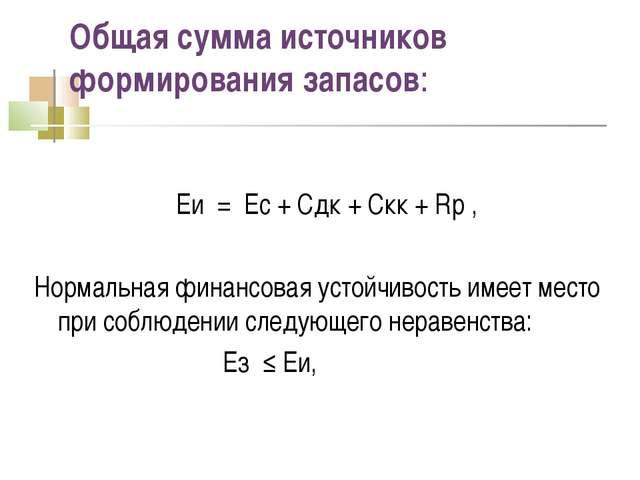 Общая сумма источников формирования запасов: Еи = Ес + Сдк + Скк + Rр , Норма...
