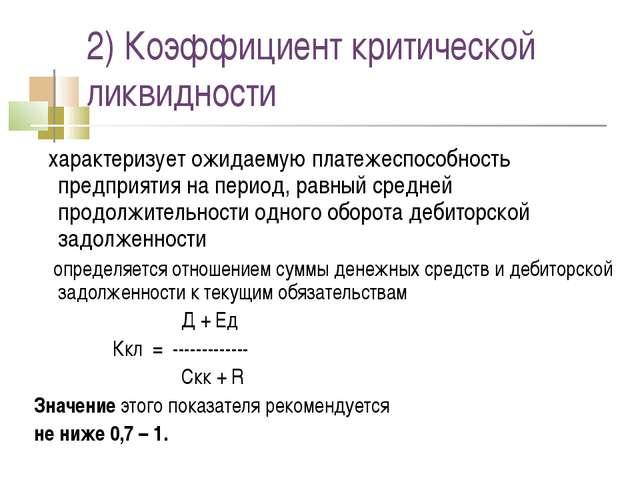 2) Коэффициент критической ликвидности характеризует ожидаемую платежеспособн...