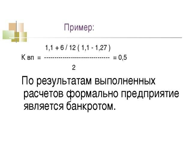 Пример: 1,1 + 6 / 12 ( 1,1 - 1,27 ) К вп = --------------------------------...