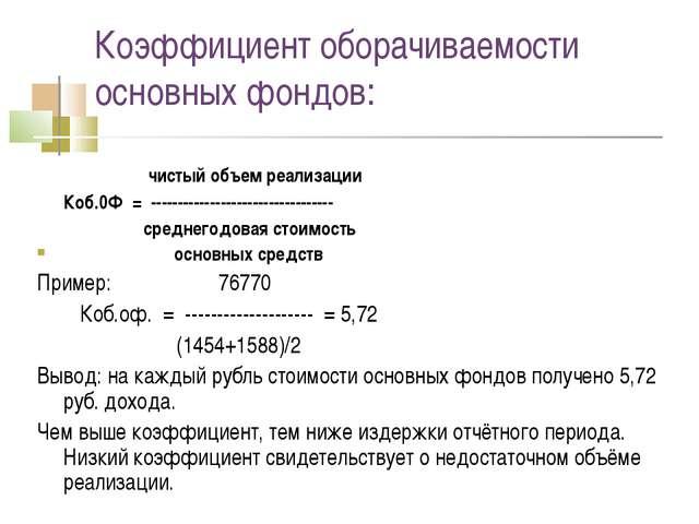 Коэффициент оборачиваемости основных фондов: чистый объем реализации Коб.0Ф...