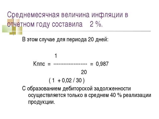 Среднемесячная величина инфляции в отчетном году составила 2 %. В этом случае...