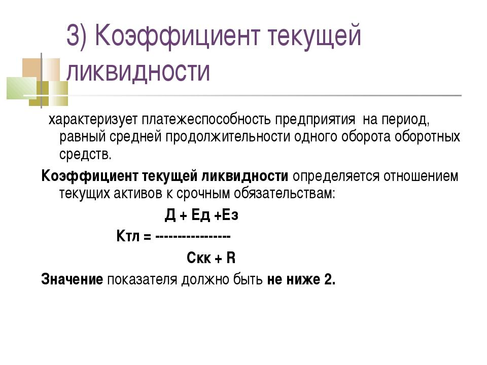 3) Коэффициент текущей ликвидности характеризует платежеспособность предприят...